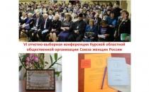 Итоги и новые планы организации Союза женщин России Курской области