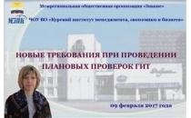 Cеминар «Новые требования при проведении плановых проверок ГИТ» в МЭБИК