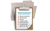 В МЭБИК начались занятия на курсах повышение квалификации «Кадровое делопроизводство»