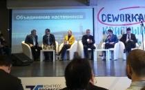 Участие МЭБИК в  Первом  Всероссийском  форуме наставников «RE-наставничество: перезагрузка поколения» в Москве