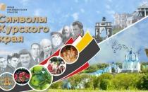«СИМВОЛЫ МАЛОЙ РОДИНЫ» – новый российский социальный проект