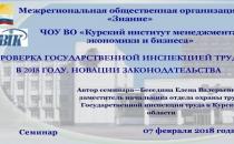 Cеминар «Проверка Государственной инспекцией труда в 2018 году. Новации законодательства»