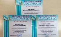 Почетные грамоты сотрудникам МЭБИК в День молодежи