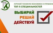 ТОП 5 специальностей Курского техникума экономики и управления (Коммерция)