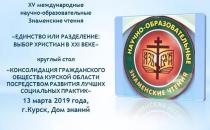В Доме знаний состоялся круглый стол в рамках Знаменских чтений-2019
