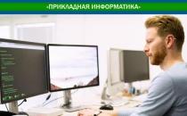 «Прикладная информатика» вошла в список востребованных направлений для рынка труда Курской области по мнению региональной службы занятости