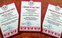 РОЗ, Межрегиональная общественная организация «Знание», Курская областная организация СЖР – официальные участники Ярмарки!