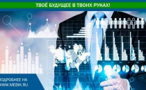 Экономика и менеджмент – беспроигрышный выбор абитуриента!