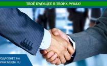 «Торговое дело» – верный выбор абитуриента!