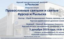 Открытая просветительская лекция в г.Рыльске