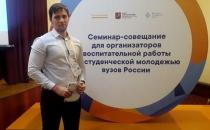 Совещание организаторов воспитательной работы в вузах России