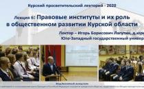 Курский просветительский лекторий-2020 продолжает работу. Лекция №6