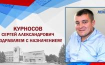 Выпускник МЭБИК Сергей Курносов стал главой города Рыльска