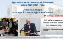 Курский просветительский лекторий в г.Рыльске Курской области