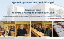 Круглый стол по итогам Курского просветительского лектория сезона 2019-2020 года