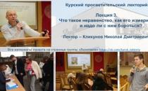 Открытая лекция в Курском просветительском лектории