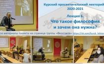 Курский просветительский лекторий – онлайн!