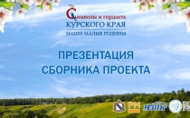 Сборник проекта «Символы и гордость Курского края: наши малые родины»