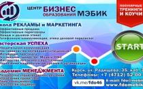 Центр бизнес-образованияМЭБИК
