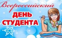 День российского студенчества в МЭБИК
