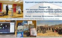 Курский просветительский лекторий онлайн
