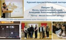 Курский просветительский лекторий. 12-я лекция сезона 2020-2021 гг.
